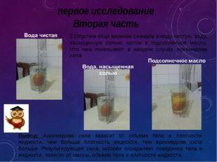 первое исследование Вторая часть 2.Опустим яйцо вареное сначала в воду чистую