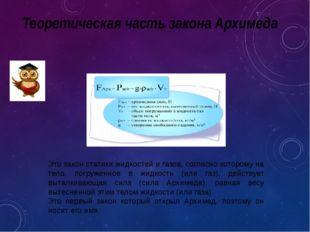 Теоретическая часть закона Архимеда Это закон статики жидкостей и газов, согл