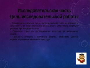 Исследовательская часть Цель исследовательской работы - Обнаружить наличие с