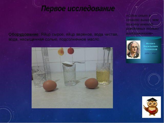 Первое исследование Оборудование: Яйцо сырое, яйцо вареное, вода чистая, вода...