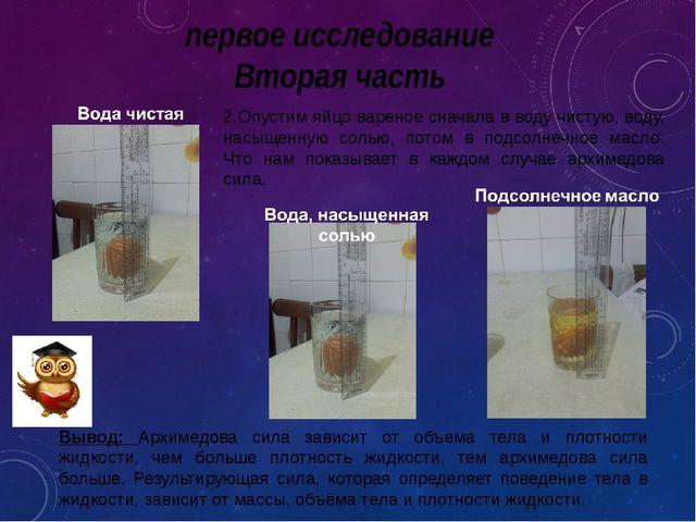 первое исследование Вторая часть 2.Опустим яйцо вареное сначала в воду чистую...