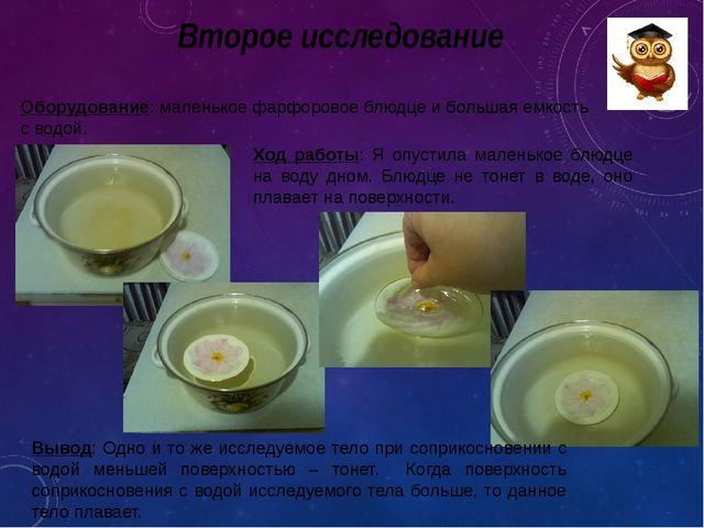 Второе исследование Оборудование: маленькое фарфоровое блюдце и большая емкос...