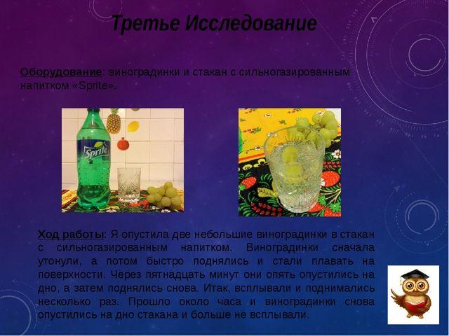 Третье Исследование Оборудование: виноградинки и стакан с сильногазированным...