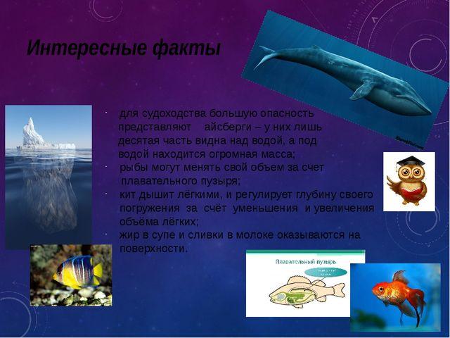 Интересные факты для судоходства большую опасность представляют айсберги – у...