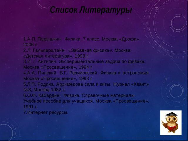 Список Литературы 1.А.П. Перышкин. Физика. 7 класс. Москва «Дрофа», 2006 г. 2...