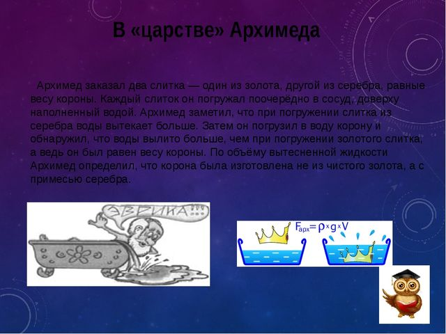 В «царстве» Архимеда Архимед заказал два слитка — один из золота, другой из с...
