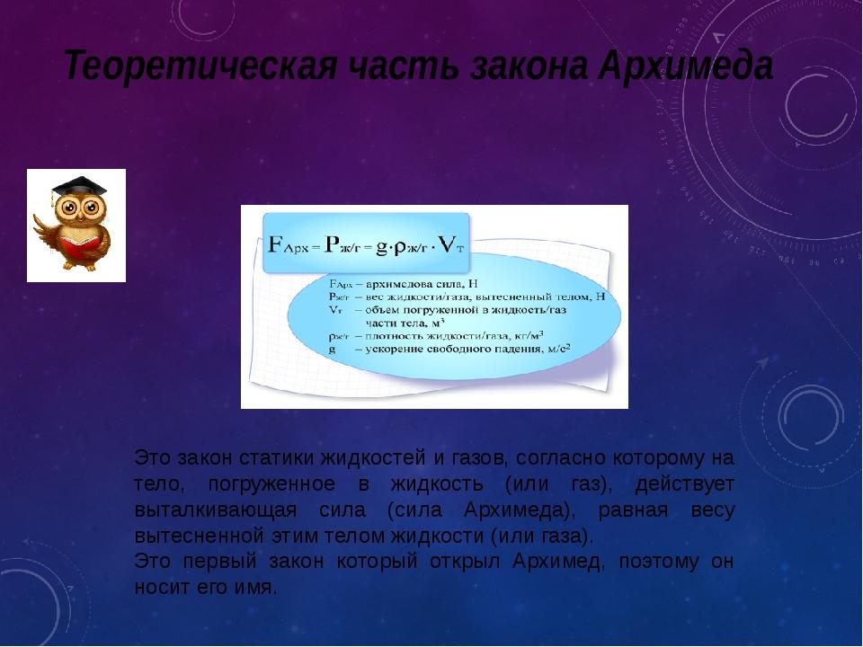 Теоретическая часть закона Архимеда Это закон статики жидкостей и газов, согл...
