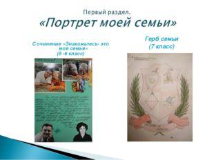 Герб семьи (7 класс) Сочинение «Знакомьтесь- это моя семья» (5 -6 класс)