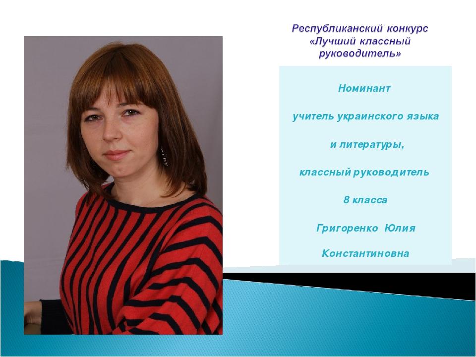 Номинант учитель украинского языка и литературы, классный руководитель 8 клас...