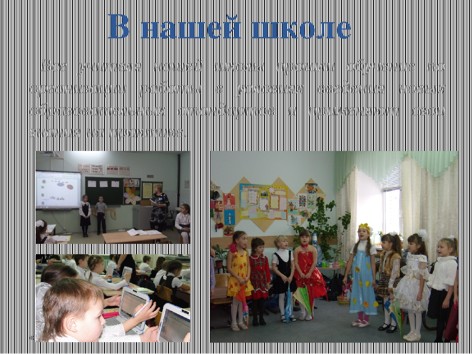 В нашей школе Все учителя нашей школы прошли обучение по организации работы в...