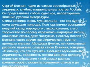 Сергей Есенин - один из самых своеобразных, лиричных, глубоко национальных по