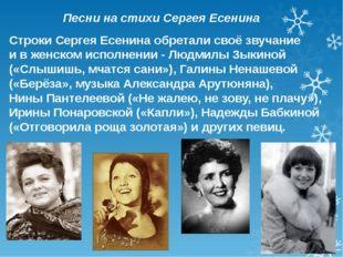 Строки Сергея Есенина обретали своё звучание и в женском исполнении - Людмил