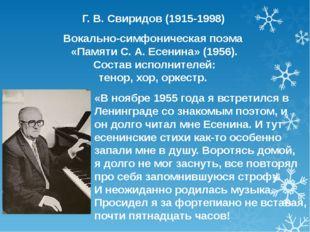 Вокально-симфоническая поэма «Памяти С. А. Есенина» (1956). Состав исполнител