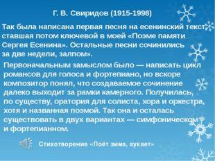 Так была написана первая песня на есенинский текст, ставшая потом ключевой в