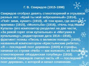 Свиридов отобрал девять стихотворений и отрывков разных лет: «Край ты мой заб