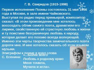 Первое исполнение Поэмы состоялось 31 мая 1956 года в Москве, в зале имени Ча