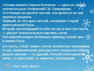 «Поэма памяти Сергея Есенина» — одно из самых значительных сочинений Г.В. Св