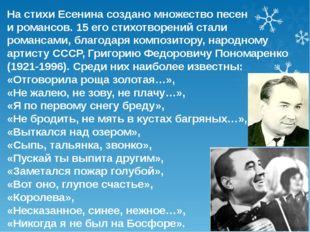 На стихи Есенина создано множество песен и романсов. 15 его стихотворений ста