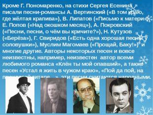 Кроме Г. Пономаренко, на стихи Сергея Есенина писали песни-романсы А. Вертинс
