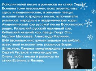 Исполнителей песен и романсов на стихи Сергея Есенина тоже невозможно всех пе
