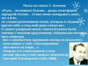 «Я рос, - вспоминал Есенин, - дыша атмосферой народной поэзии… Стихи начал ск