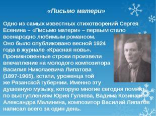 Одно из самых известных стихотворений Сергея Есенина – «Письмо матери» – перв