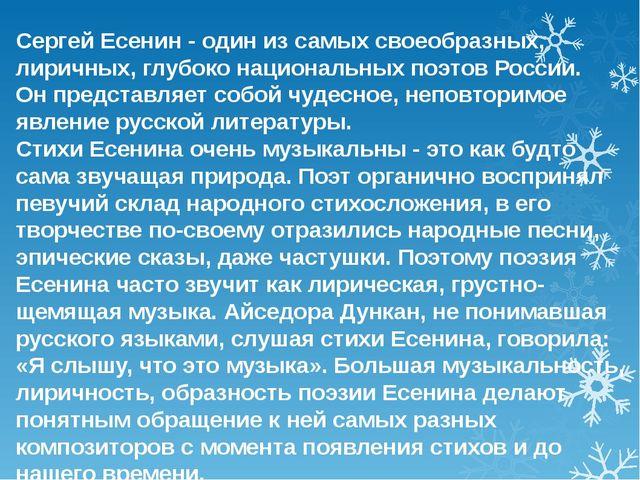 Сергей Есенин - один из самых своеобразных, лиричных, глубоко национальных по...