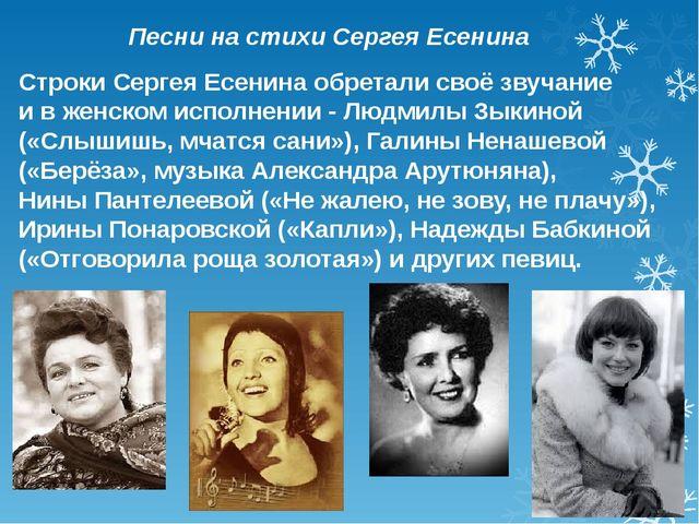Строки Сергея Есенина обретали своё звучание и в женском исполнении - Людмил...