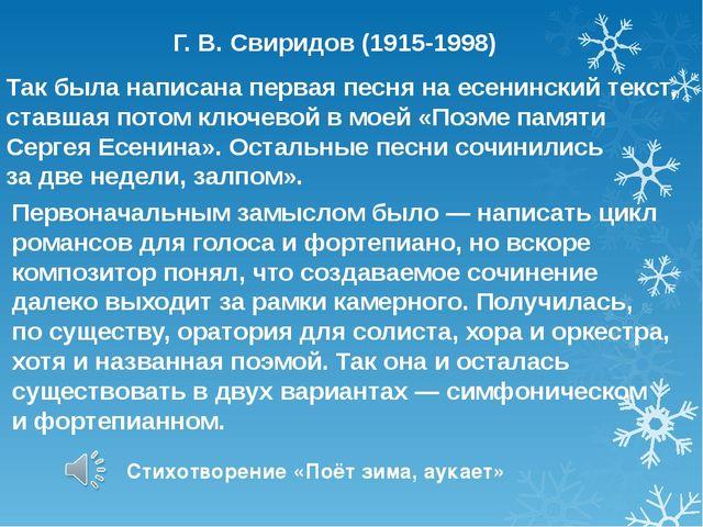 Так была написана первая песня на есенинский текст, ставшая потом ключевой в...