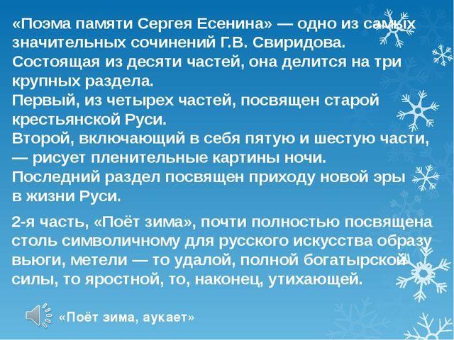«Поэма памяти Сергея Есенина» — одно из самых значительных сочинений Г.В. Св...