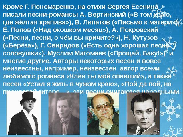 Кроме Г. Пономаренко, на стихи Сергея Есенина писали песни-романсы А. Вертинс...