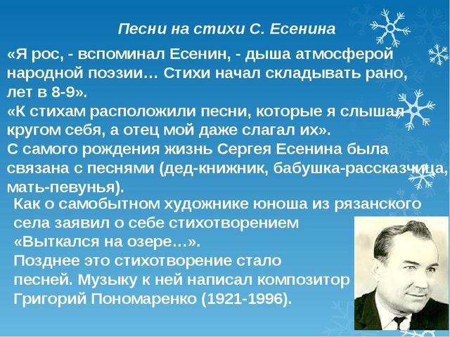 «Я рос, - вспоминал Есенин, - дыша атмосферой народной поэзии… Стихи начал ск...