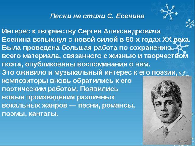 Интерес к творчеству Сергея Александровича Есенина вспыхнул с новой силой в 5...