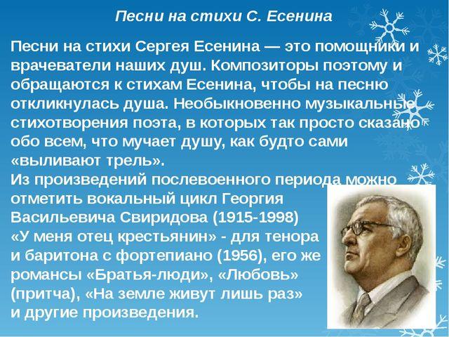 Песни на стихи Сергея Есенина — это помощники и врачеватели наших душ. Композ...