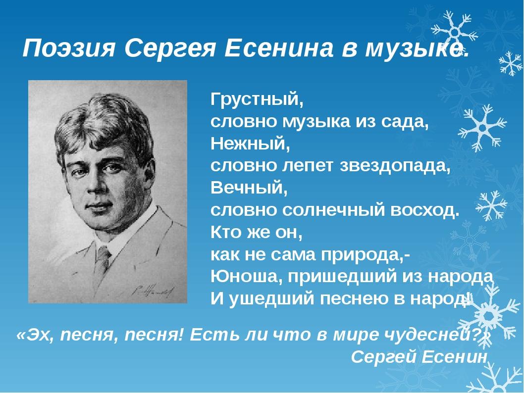 Поэзия Сергея Есенина в музыке. Грустный, словно музыка из сада, Нежный, слов...
