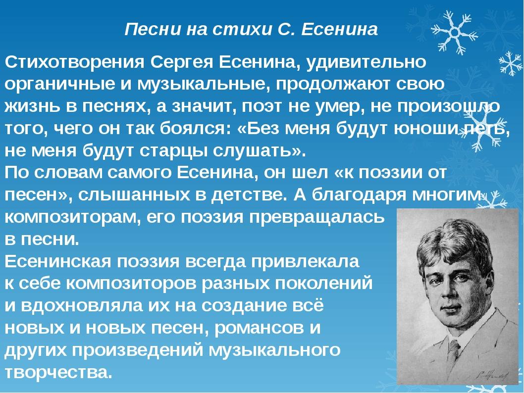 Стихотворения Сергея Есенина, удивительно органичные и музыкальные, продолжаю...