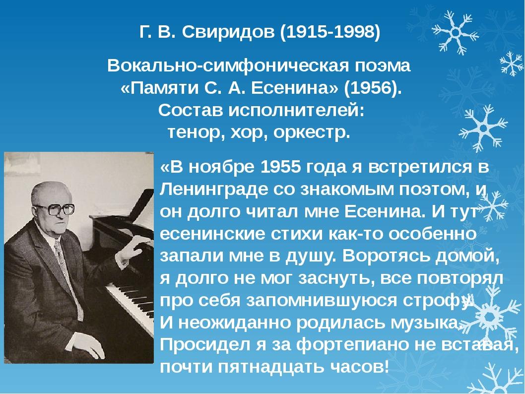 Вокально-симфоническая поэма «Памяти С. А. Есенина» (1956). Состав исполнител...