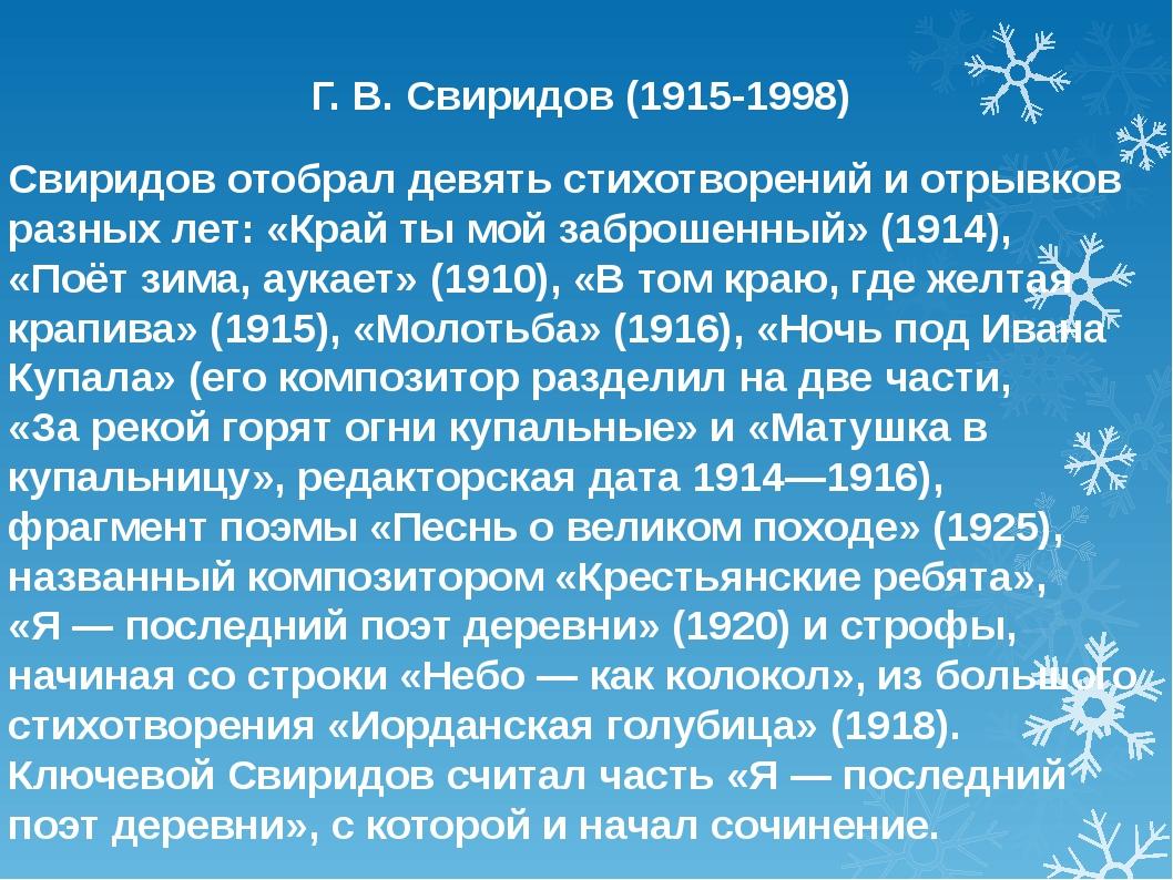 Свиридов отобрал девять стихотворений и отрывков разных лет: «Край ты мой заб...