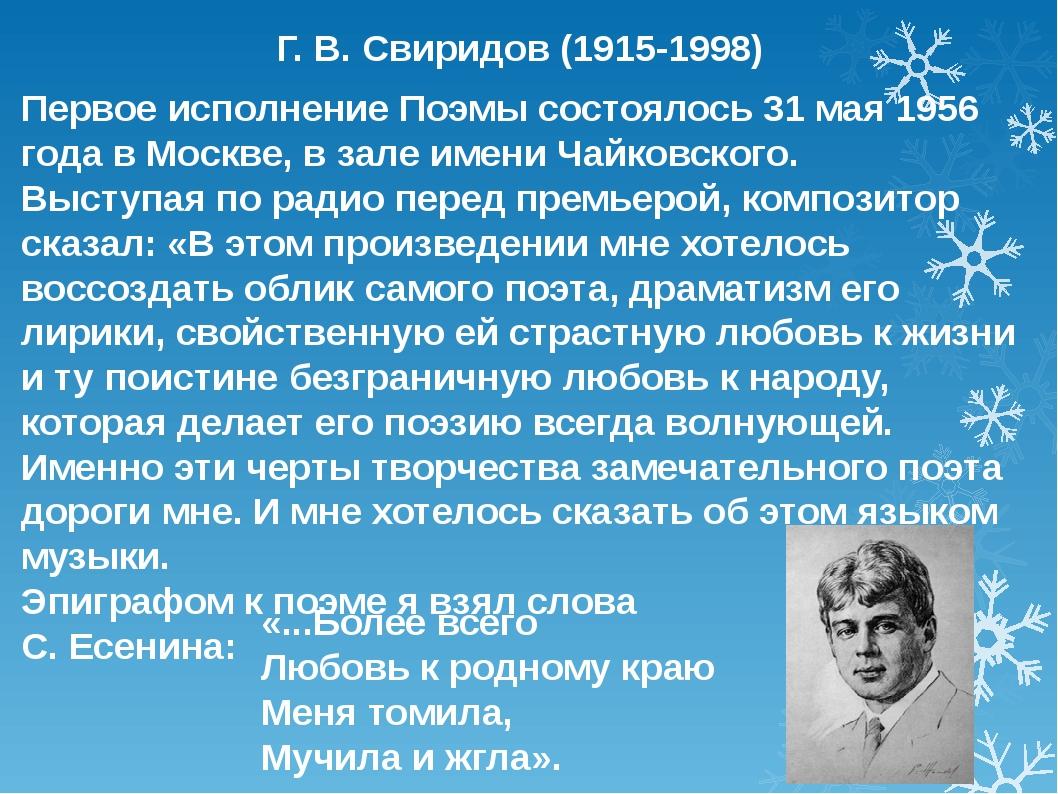 Первое исполнение Поэмы состоялось 31 мая 1956 года в Москве, в зале имени Ча...