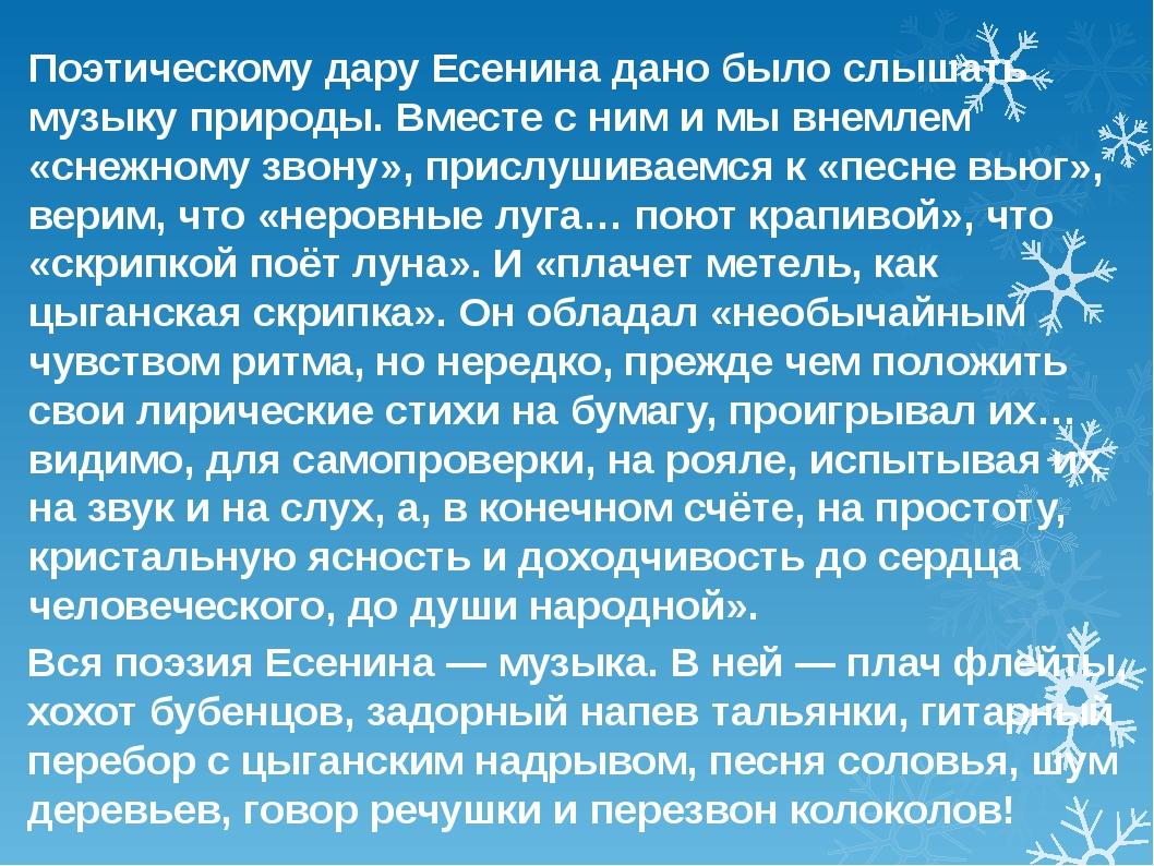 Поэтическому дару Есенина дано было слышать музыку природы. Вместе с ним и мы...