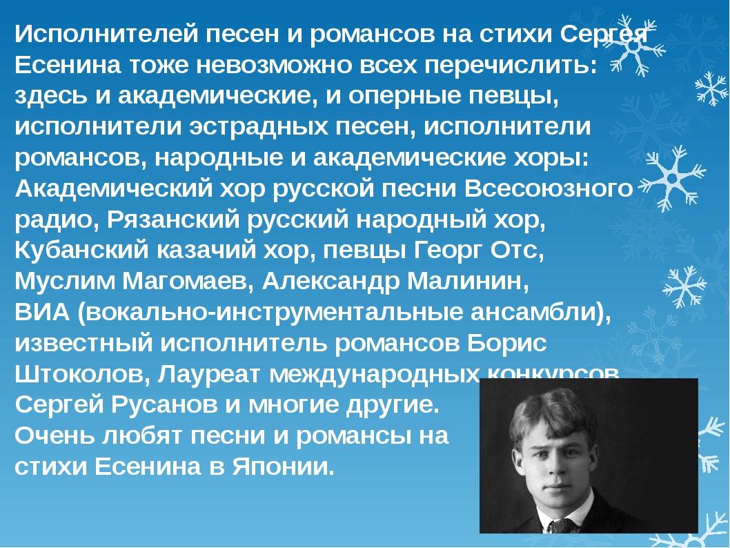 Исполнителей песен и романсов на стихи Сергея Есенина тоже невозможно всех пе...