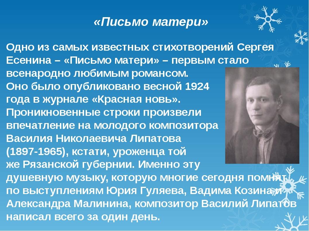 Одно из самых известных стихотворений Сергея Есенина – «Письмо матери» – перв...