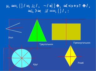 Геометрические фигуры, обладающие осевой симметрией Угол Треугольник Прямоуго