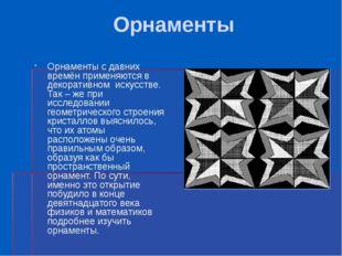 Орнаменты Орнаменты с давних времён применяются в декоративном искусстве. Так