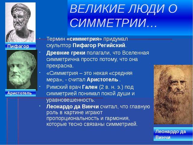 Термин «симметрия» придумал скульптор Пифагор Регийский. Древние греки полага...