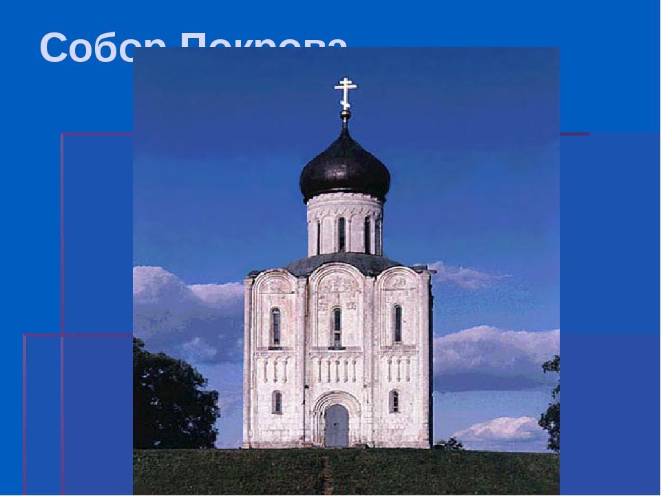 Собор Покрова