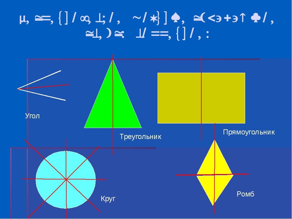 Геометрические фигуры, обладающие осевой симметрией Угол Треугольник Прямоуго...