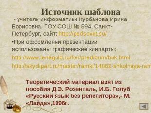Источник шаблона - учитель информатики Курбанова Ирина Борисовна, ГОУ СОШ № 5