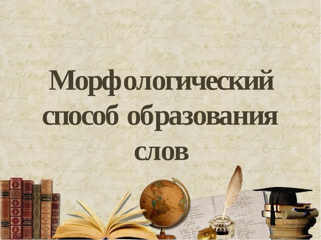 Морфологический способ образования слов