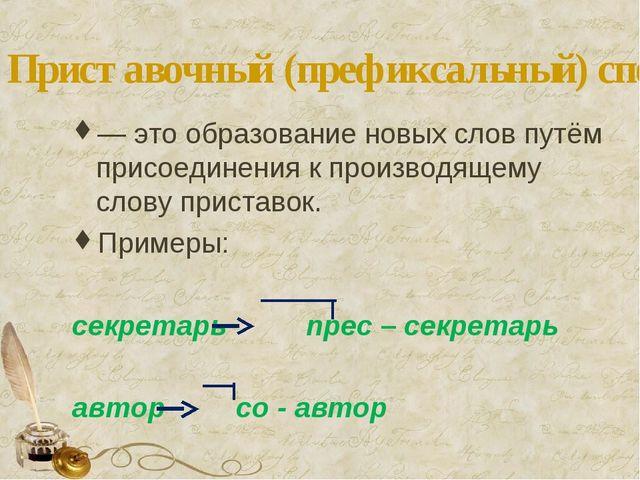 Приставочный (префиксальный) способ — это образование новых слов путём присое...